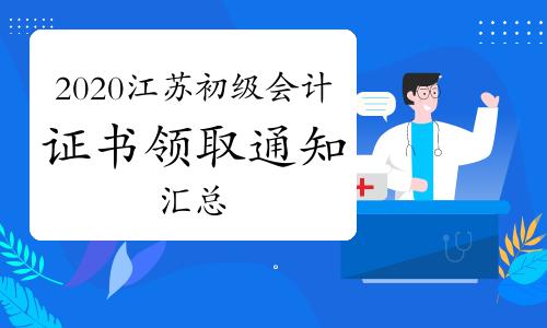 2020年江苏各地区初级会计职称证书领取时间及通知汇总(1月21日更新)