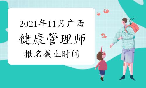 2021年广西三级健康管理师考试报名时间10月30日截止!