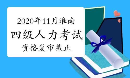 2020年11月安徽淮南四級人力資源管理師考試資格復審:11月6日截止