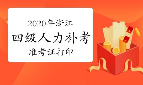 2020年浙江四级人力资源管理师考试补考准考证打印倒计时(1月16日截止)