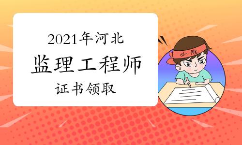 2021年河北监理工程师证书领取时间9月13日开始
