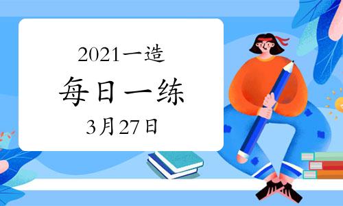 環球網校2021年一級造價工程師每日一練及答案免費下載(3月27日)