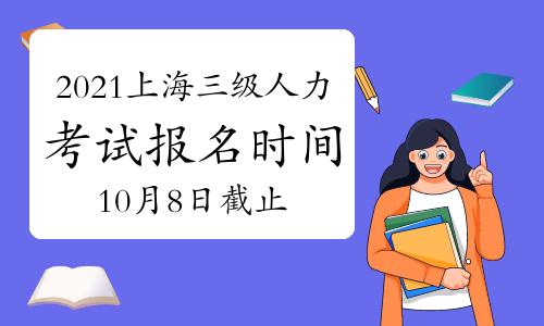 上海三级人力资源管理师报考时间2021:10月8日截止