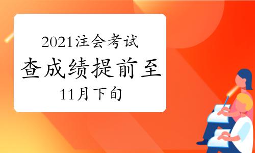 2021年注冊會計師考試查成績提前至11月下旬!