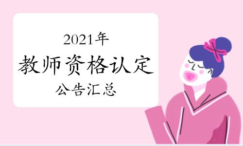 2021年各省份教师资格证认定公告汇总