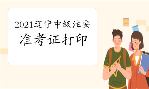 2021年遼寧中級注冊安全工程師準考證打印注意事項