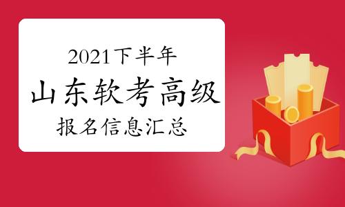 2021年下半年山东软考高级考试报名信息汇总(7月16日更新)