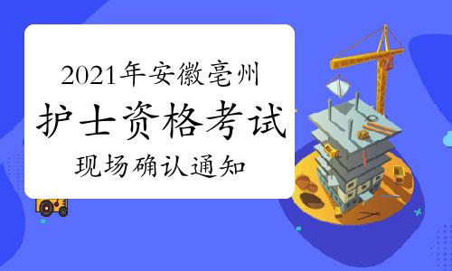 2021年安徽亳州护士资格考试现场确认时间、地点及通知