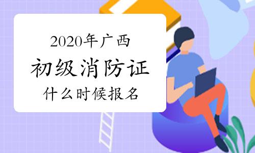 2020年广西初级消防证什么时候报名?