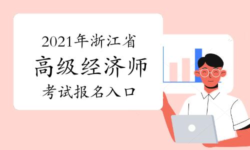 2021年浙江省高级经济师报名入口:中国人事考试网
