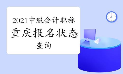 2021年重庆中级会计职称报名状态查询
