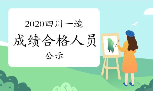 2020年四川一級造價工程師成績合格、擬取得資格證書人員公示