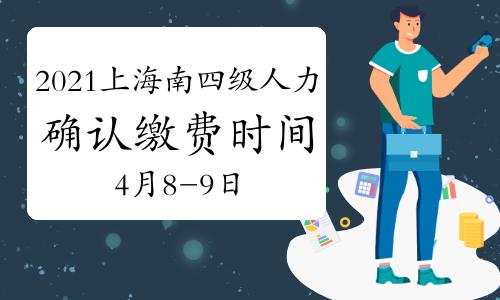 2021上半年海南四级人力资源管理师考试现场确认及缴费时间:4月8日开启