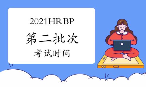2021年内蒙古第二批次HRBP考试时间:6月19日