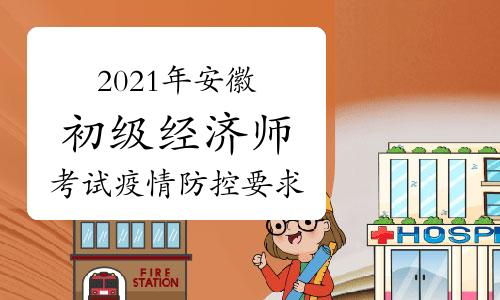 2021年安徽初级经济师考试疫情防控要求