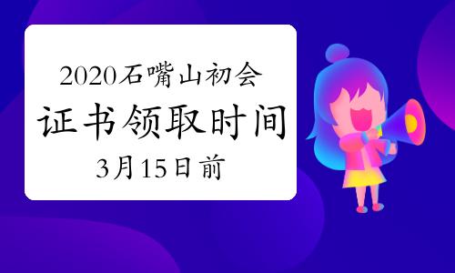 2020年宁夏石嘴山市初级会计职称证书领取时间2021年1月12日-3月15日