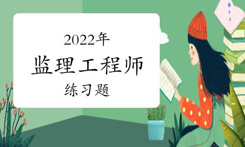 2022监理工程师考试《理论与法规》练习题(24)