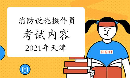 2021年天津中级消防设施操作员考试内容