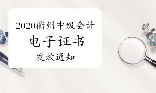 2020年浙江衢州市中級會計職稱考試電子證書發放通知