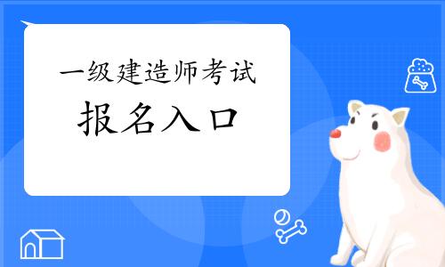 2021年天津一級建造師考試報名入口