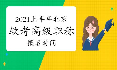 2021年上半年北京软考高级考试报名时间预计