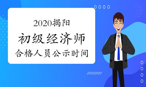 2020揭阳初级经济师考试成绩合格人员公示时间2021年1月6日-19日