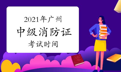 中級消防員:2021年廣州消防證考試時間