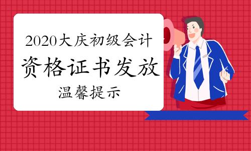 2020年大庆市初级会计职称资格证书发放的温馨提示