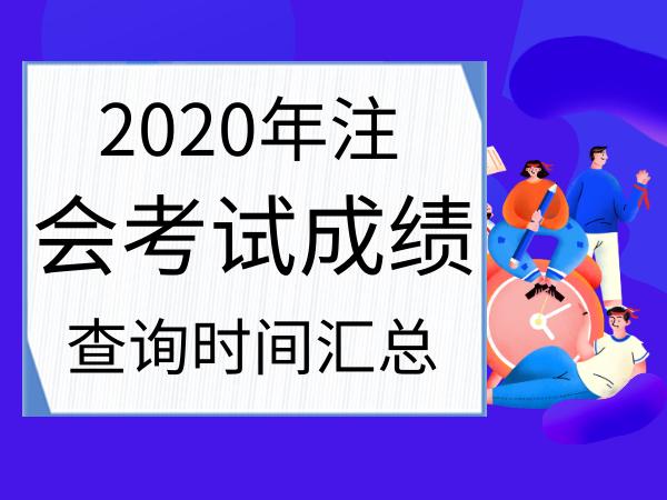 2020年注册会计师考试成绩查询时间及查分入口汇总