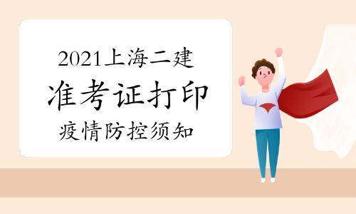 2021年上海二建准考证打印及疫情防控须知