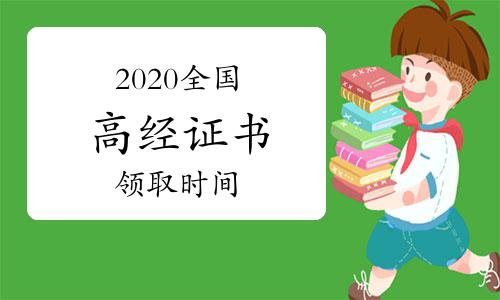 2020年全国各省高级经济师考试合格证书领取时间汇总(1月12日更新内蒙古锡林郭勒)