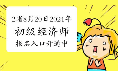 2省8月20日2021年初級經濟師報名入口開通中