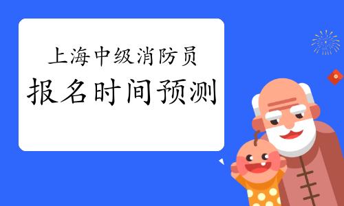2021年上海第三批次消防设施操作员中级报名时间预测