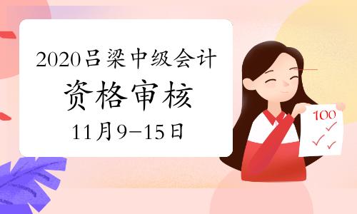2020年山西呂梁市中級會計職稱考后資格審核時間11月9日至15日