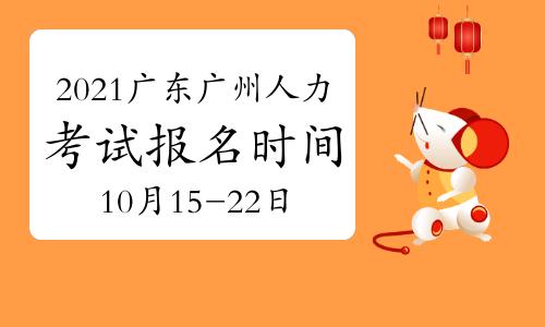2021年广东广州二级人力资源管理师报名入口:10月15日开通