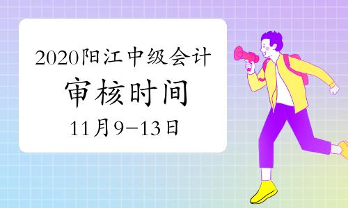 2020年廣東陽江市中級會計考后資格審核時間11月9日至13日