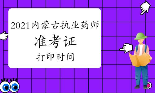 2021年内蒙古执业药师准考证打印时间:10月19日-10月22日