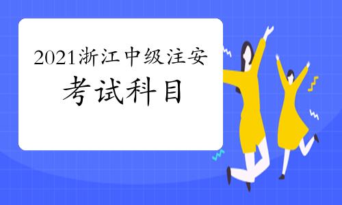 2021年浙江中级注册安全工程师考试科目