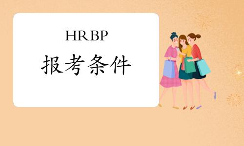 2021年第三批吉林HRBP考试报考条件