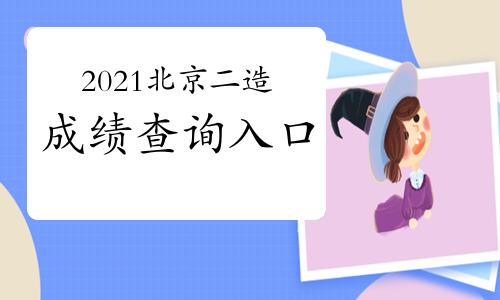 2021年北京二级造价工程师考试成绩查询入口开通!