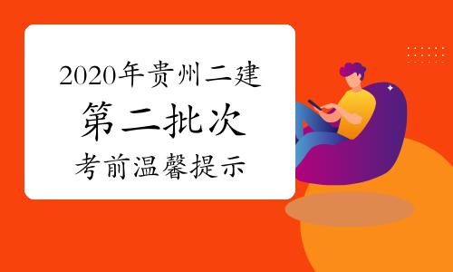 【官方】2020年贵州省二级建造师考试第2批次考前温馨提示