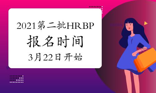 2021年山西第二批次HRBP考試報名時間:3月22日開始