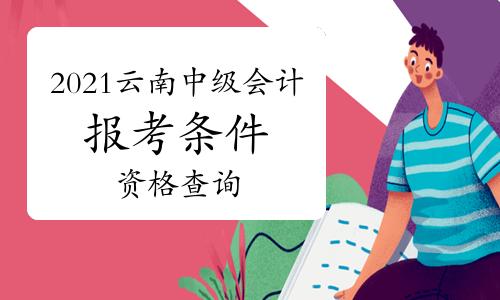 2021年云南中级会计职称报考条件查询