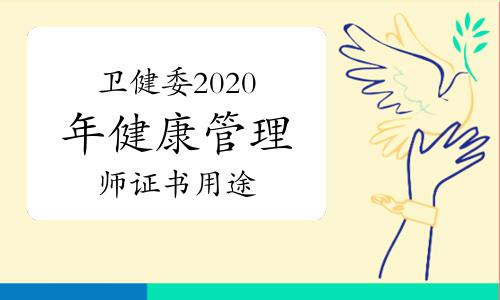 衛健委2020年健康管理師三級證書在哪里能用到?