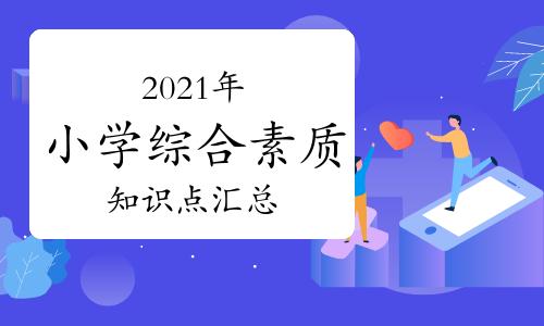 2021年小学教师资格证综合素质考点汇总:文化素养
