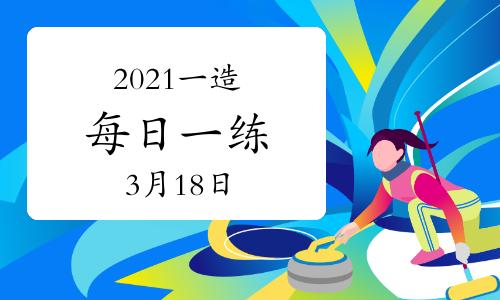 环球网校2021年一级造价工程师每日一练及答案免费下载(3月18日)