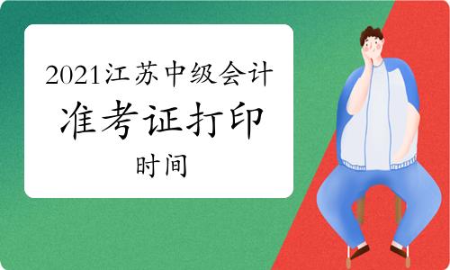 2021年江苏省中级会计职称准考证打印时间8月25日至9月3日