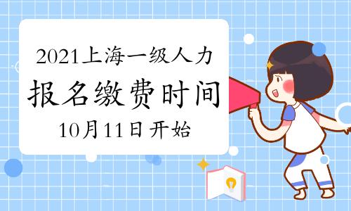 2021上海一级人力资源管理师报名缴费10月22日结束