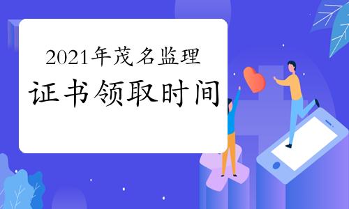 2021年广东茂名市监理工程师证书领取时间:9月30日开始