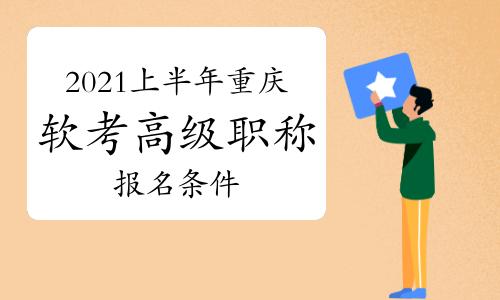 2021年上半年重庆软考高级职称报名条件预测